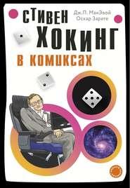 Хокинг в комиксах - Дж. МакЭвой
