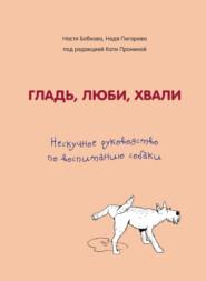 Гладь, люби, хвали: нескучное ру… - Анастасия Бобкова и др.