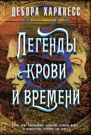 Легенды крови и времени - Дебора Харкнесс