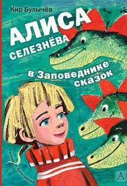 Алиса Селезнёва в заповеднике сказок