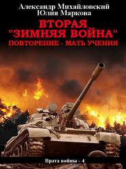 Вторая «Зимняя Война» - Александр Михайловский и др.