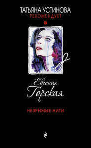 Незримые нити - Евгения Горская
