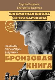 Шахматы: обучающий задачник. Бро… - Екатерина Волкова и др.
