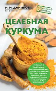 Целебная куркума - Николай Даников