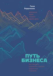 Путь бизнеса - Галия Бердникова