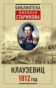 1812 год - Карл фон Клаузевиц