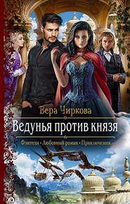Ведунья против князя - Вера Чиркова