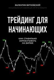 Трейдинг для начинающих - Валентин Витковский