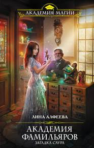 Академия фамильяров. Загадка сау… - Лина Алфеева