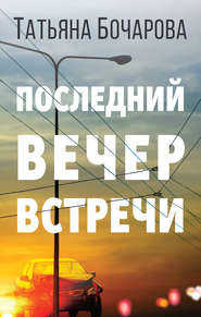 Последний вечер встречи - Татьяна Бочарова