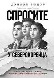 Спросите у северокорейца. Бывшие… - Дэниел Тюдор