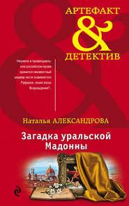 Загадка уральской Мадонны - Наталья Александрова