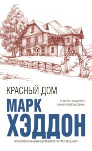 Красный дом - Марк Хэддон