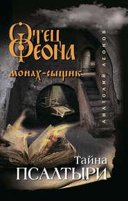 Тайна псалтыри - Анатолий Леонов