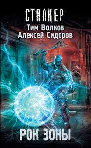 Рок Зоны - Тим Волков