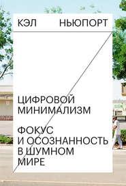 Цифровой минимализм - Кэл Ньюпорт