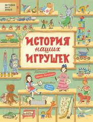 История наших игрушек - Ирина Лукьянова