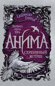 Серебряный Ястреб - Екатерина Соболь