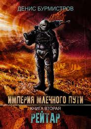 Империя Млечного Пути. Книга 2… - Денис Бурмистров