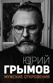 Мужские откровения - Юрий Грымов