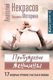 Пробуждение женщины. 17 мудрых у… - Анатолий Некрасов и др.
