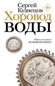 Хоровод воды - Сергей Кузнецов