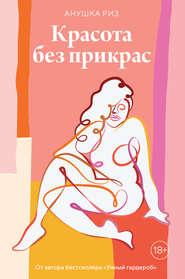 Красота без прикрас - Анушка Риз