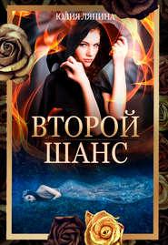 Второй шанс. Книга 1 - Юлия Ляпина