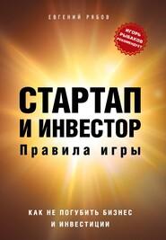 Предприниматель, который выжи… - Евгений Рябов