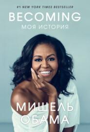 Becoming. Моя история - Мишель Обама