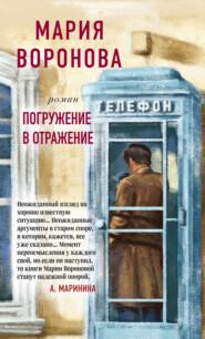 Погружение в отражение - Мария Воронова
