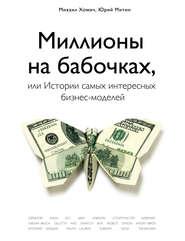 Миллионы на бабочках, или Истори… - Михаил Хомич и др.