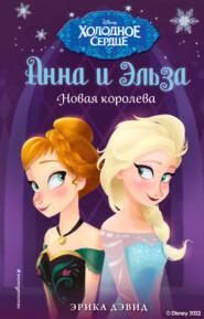 Анна и Эльза. Новая королева - Эрика Дэвид