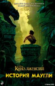 Книга джунглей. История Маугл… - Джастин Маркс