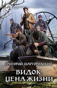 Видок. Цена жизни - Григорий Шаргородский