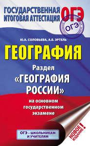 География. Раздел «География России» на основном государственном экзамене