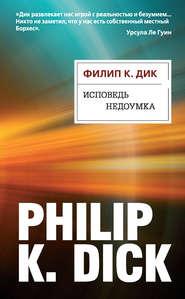 Исповедь недоумка - Филип Киндред Дик