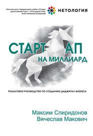 Стартап на миллиард - Максим Спиридонов и др.