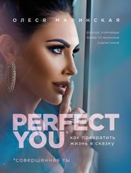 Perfect you: как превратить жизн… - Олеся Малинская