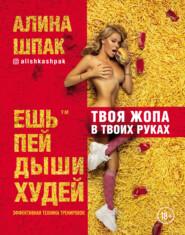 Ешь, пей, дыши, худей - Алина Шпак