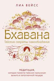 Бхавана. Медитация, которая помо… - Лиа Вейсс