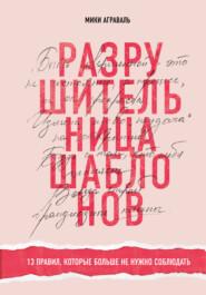 Разрушительница шаблонов. 13 пра… - Мики Аграваль