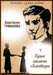 Горюч камень Алатырь - Анастасия Туманова