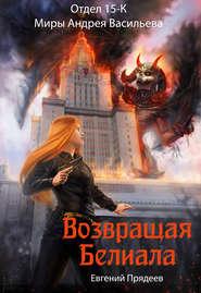 Возвращая Белиала - Евгений Прядеев