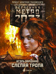Метро 2033: Слепая тропа - Игорь Вардунас
