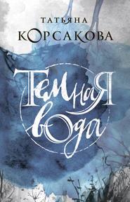 Темная вода - Татьяна Корсакова