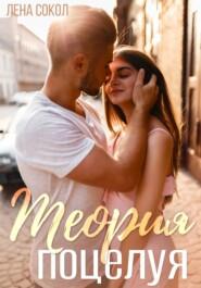 Теория поцелуя - Лена Сокол