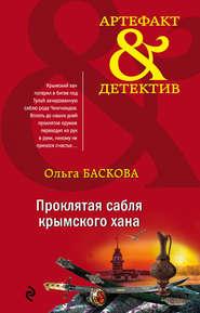 Проклятая сабля крымского хан… - Ольга Баскова