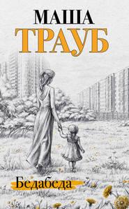 Бедабеда - Маша Трауб