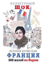Франция. 300 жалоб на Париж - Ксения Буржская